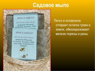 Садовое мыло Легко и осторожно оттирает остатки грязи и земли, обеззараживает