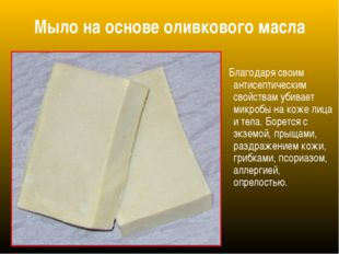 Мыло на основе оливкового масла Благодаря своим антисептическим свойствам уби