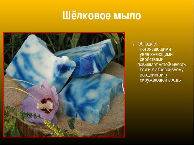 Шёлковое мыло \ Обладает потрясающими увлажняющими свойствами, повышает устой...
