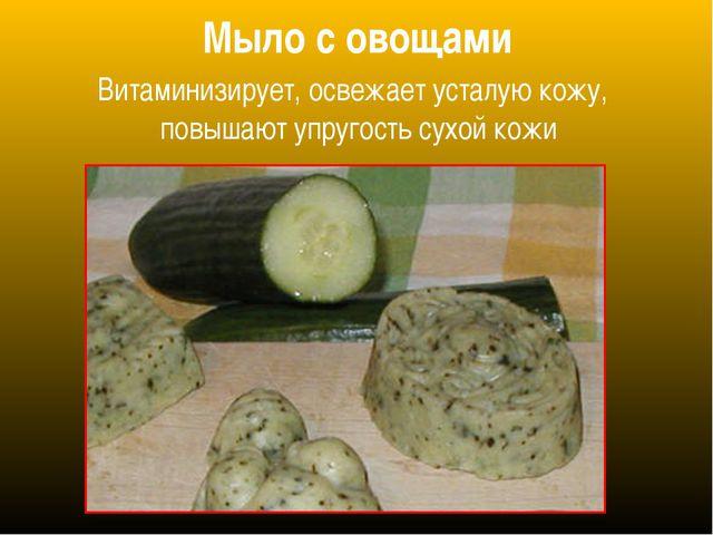 Мыло с овощами Витаминизирует, освежает усталую кожу, повышают упругость сухо...