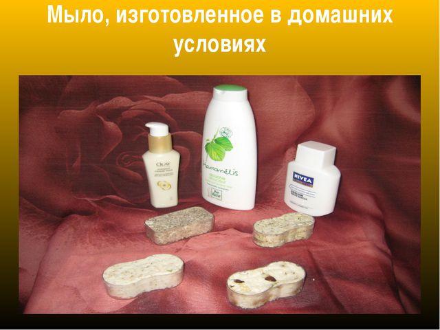 Мыло, изготовленное в домашних условиях