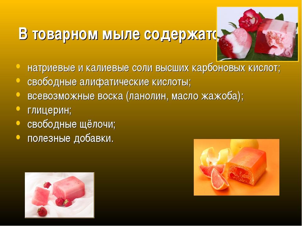 В товарном мыле содержатся: натриевые и калиевые соли высших карбоновых кисло...