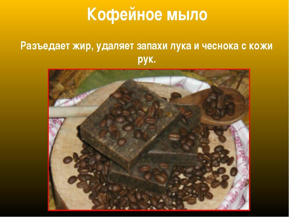 Кофейное мыло Разъедает жир, удаляет запахи лука и чеснока с кожи рук.