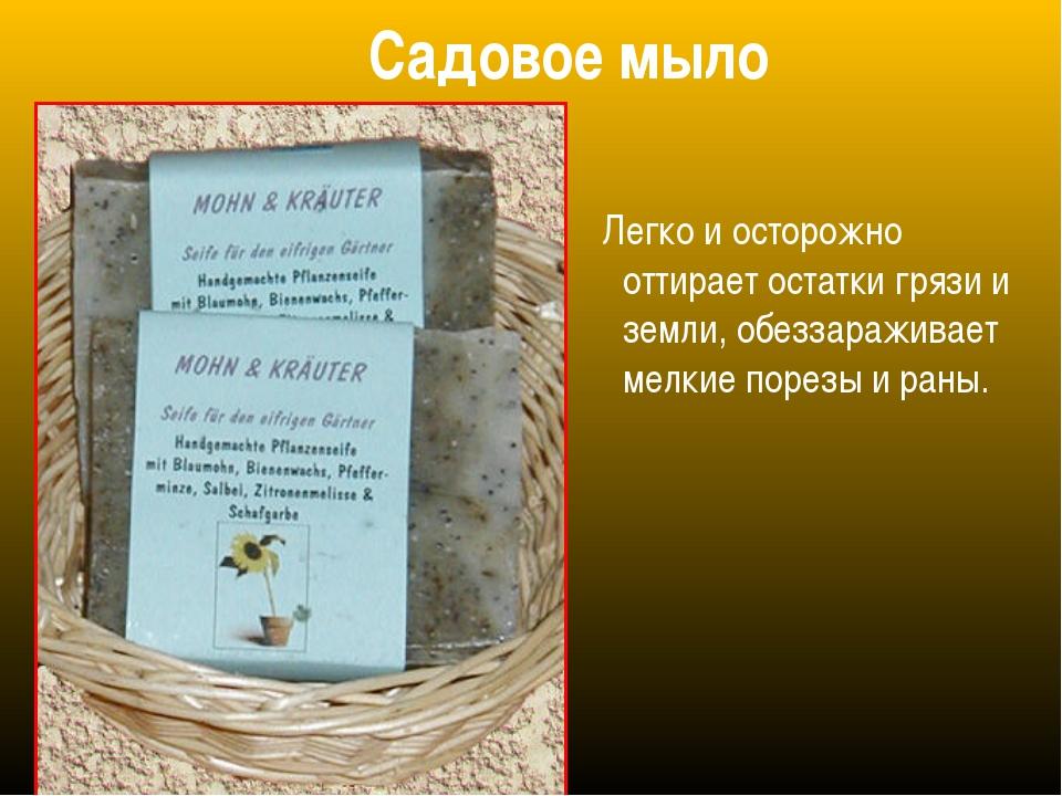 Садовое мыло Легко и осторожно оттирает остатки грязи и земли, обеззараживает...