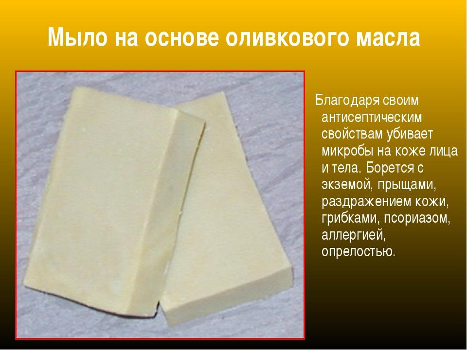 Мыло на основе оливкового масла Благодаря своим антисептическим свойствам уби...