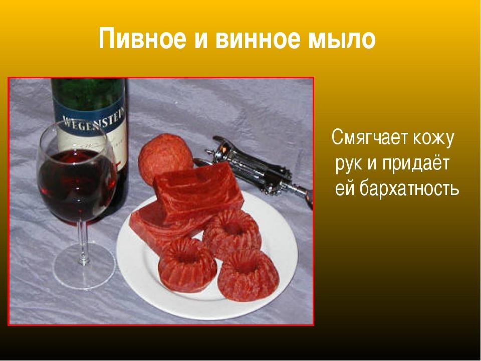 Пивное и винное мыло Смягчает кожу рук и придаёт ей бархатность