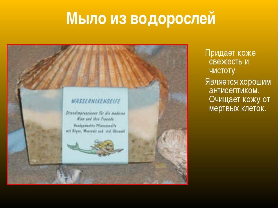 Мыло из водорослей Придает коже свежесть и чистоту. Является хорошим антисепт...