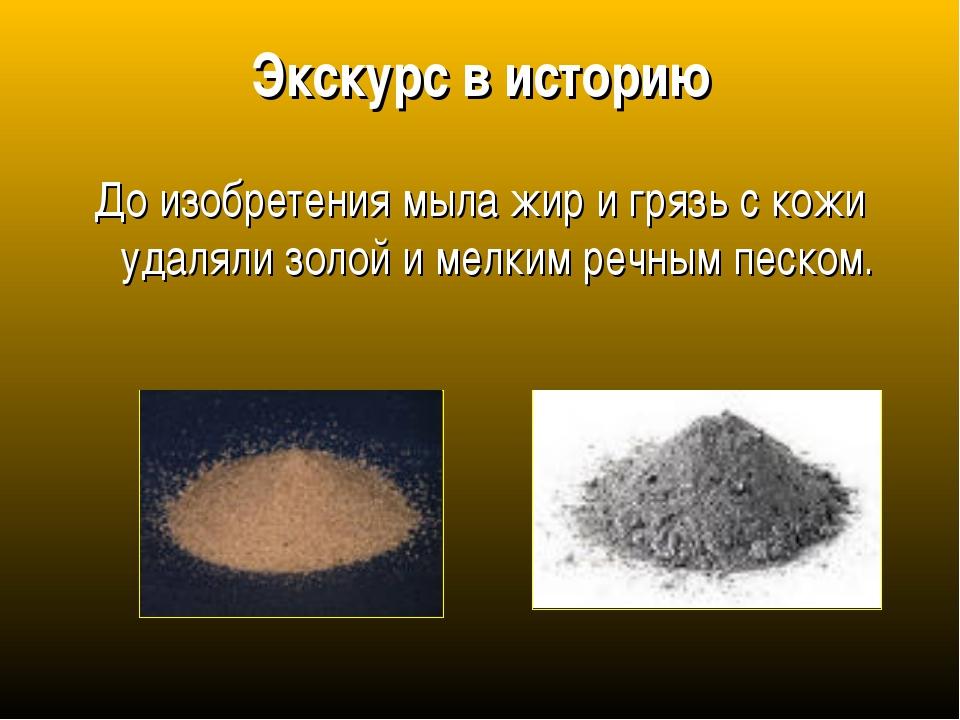 Экскурс в историю До изобретения мыла жир и грязь с кожи удаляли золой и мелк...