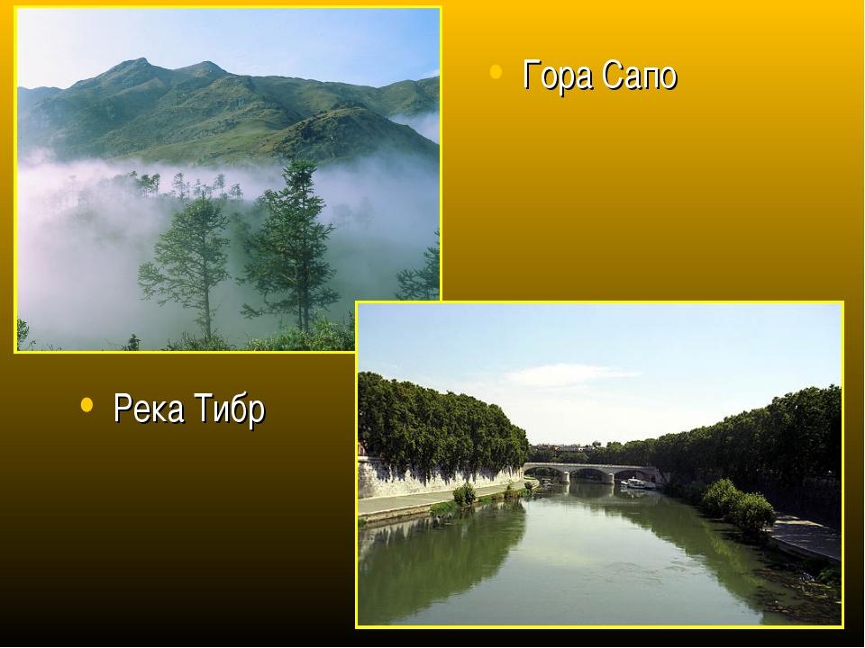 Гора Сапо Река Тибр