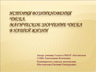 Автор: ученица 5 класса МБОУ «Бестяхская СОШ» Емельянова Валентина Руководите