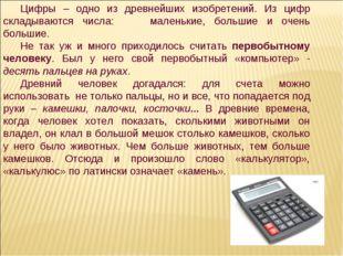 Цифры – одно из древнейших изобретений. Из цифр складываются числа: маленькие