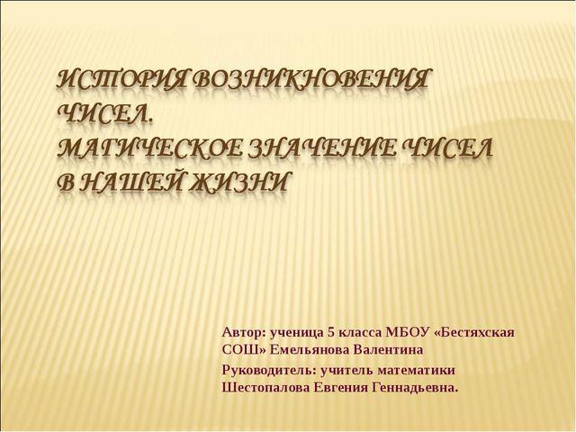 Автор: ученица 5 класса МБОУ «Бестяхская СОШ» Емельянова Валентина Руководите...