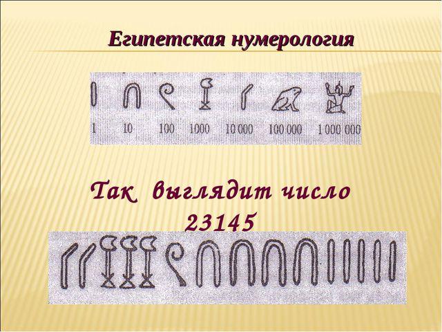 Египетская нумерология Так выглядит число 23145