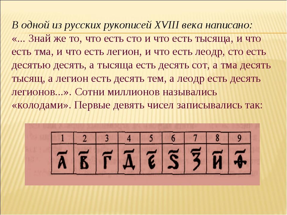 В одной из русских рукописей XVIII века написано: «... Знай же то, что есть с...