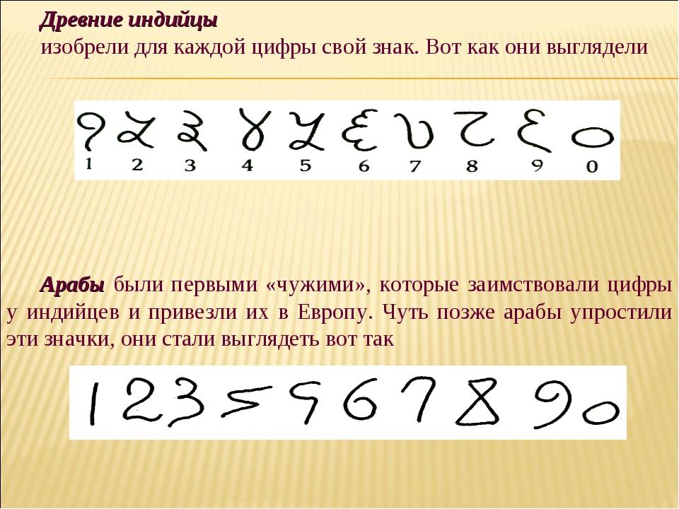 Древние индийцы изобрели для каждой цифры свой знак. Вот как они выглядели Ар...