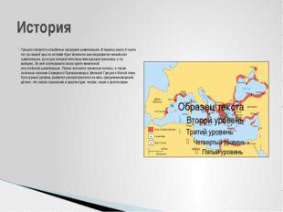 Греция считается колыбельюзападной цивилизации. В период около 3 тысяч лет д