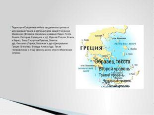 Территория Греции может быть разделена на три части: материковая Греция, в со