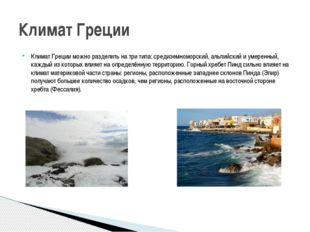 Климат Греции можно разделить на три типа:средиземноморский,альпийскийиум