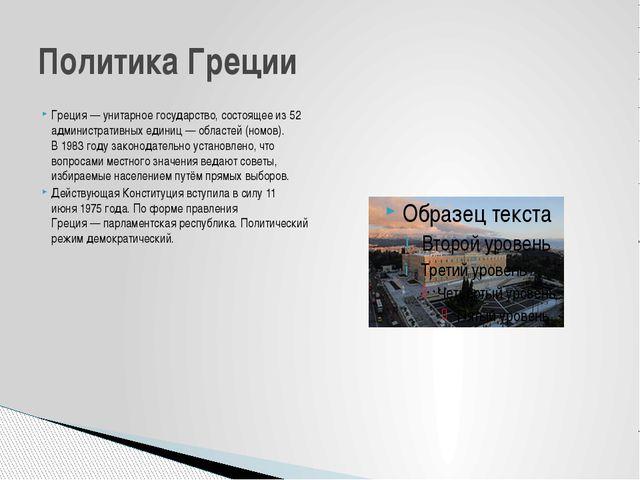 Греция—унитарное государство, состоящее из 52 административных единиц— обл...
