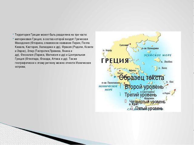 Территория Греции может быть разделена на три части: материковая Греция, в со...