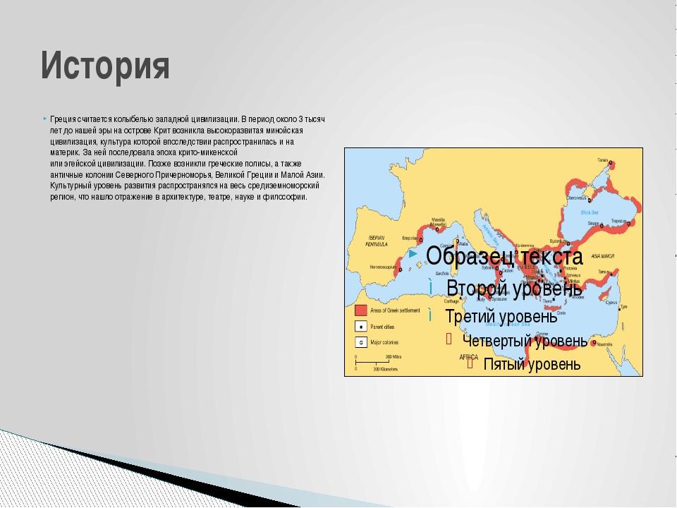 Греция считается колыбельюзападной цивилизации. В период около 3 тысяч лет д...