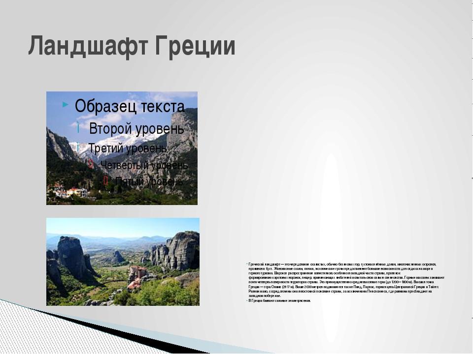 Греческий ландшафт— это чередование скалистых, обычно безлесных гор, густона...