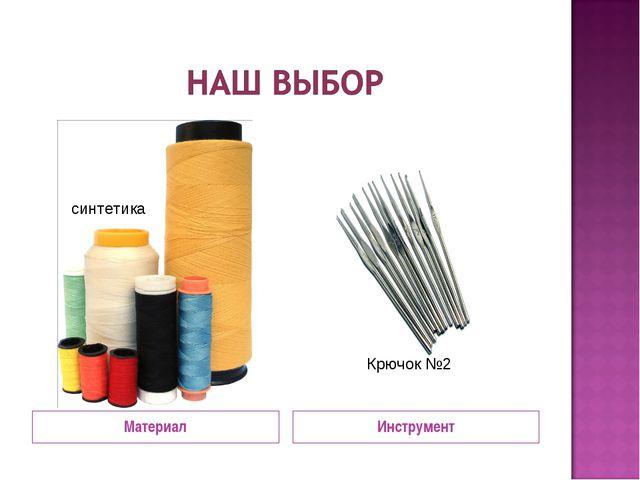 Материал Инструмент синтетика Крючок №2