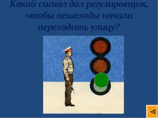 Какой сигнал дал регулировщик, чтобы пешеходы начали переходить улицу?