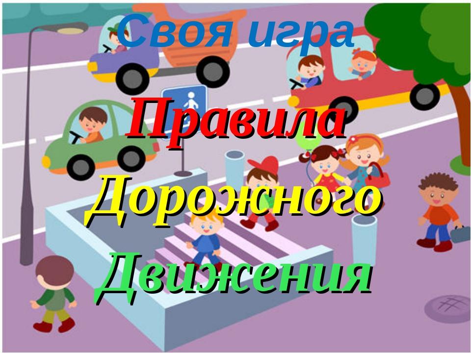 Своя игра Правила Дорожного Движения