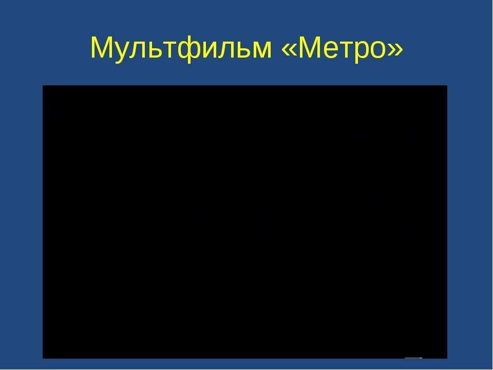 Мультфильм «Метро»