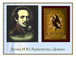 Поэма М.Ю.Лермонтова «Демон»