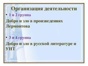 Организация деятельности 1 и 2 группа Добро и зло в произведениях Лермонтова