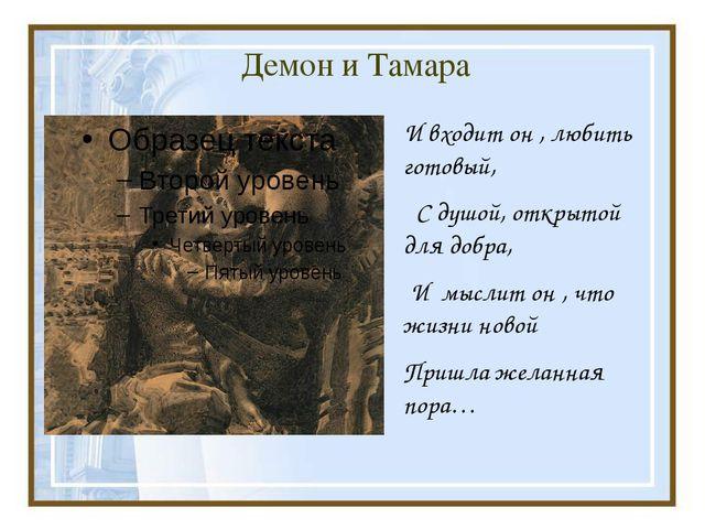 Демон и Тамара И входит он , любить готовый, С душой, открытой для добра, И м...