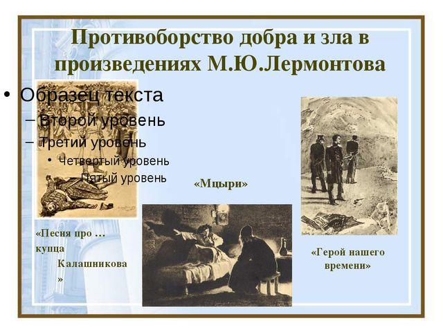 Противоборство добра и зла в произведениях М.Ю.Лермонтова «Песня про … купца...