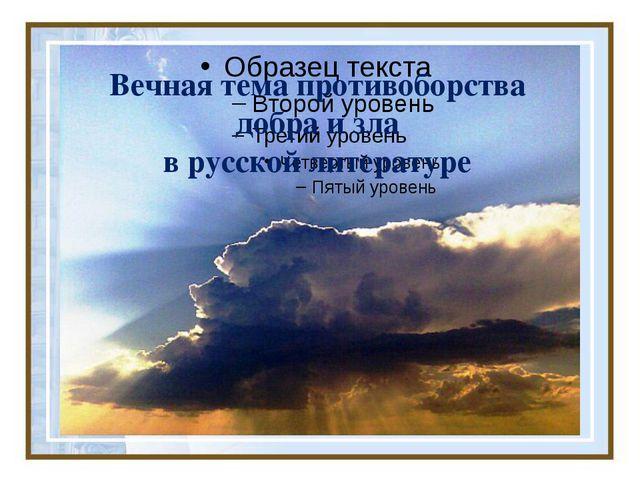 Вечная тема противоборства добра и зла в русской литературе