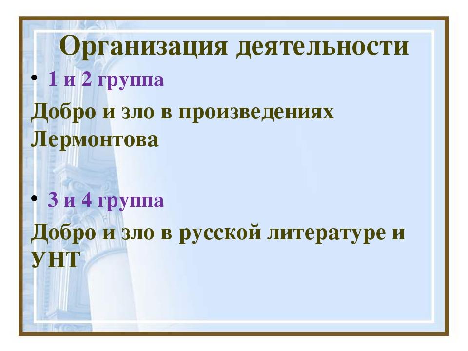 Организация деятельности 1 и 2 группа Добро и зло в произведениях Лермонтова...