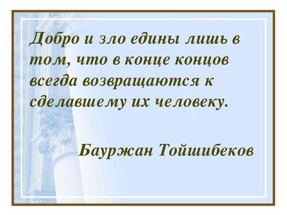 Добро и зло едины лишь в том, что в конце концов всегда возвращаются к сделав...