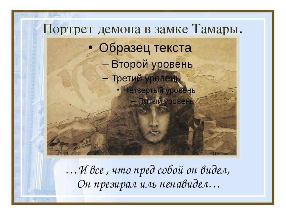 Портрет демона в замке Тамары. …И все , что пред собой он видел, Он презирал...
