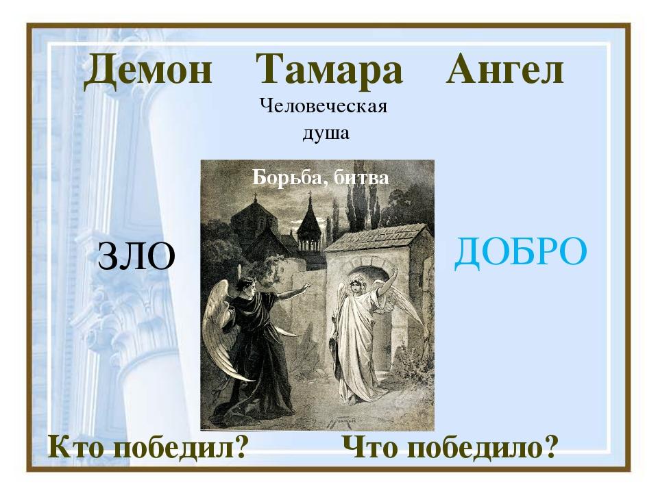 Демон Тамара Ангел ЗЛО ДОБРО Человеческая душа Кто победил? Что победило? Бор...