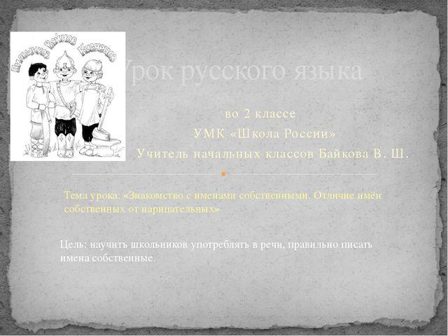 во 2 классе УМК «Школа России» Учитель начальных классов Байкова В. Ш. Урок...
