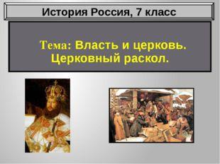 Тема: Власть и церковь. Церковный раскол. История Россия, 7 класс