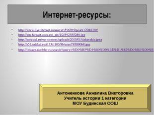 http://www.liveinternet.ru/users/3596969/post137084020/ http://srn-fareast.uc