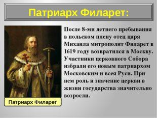 Патриарх Филарет: После 8-ми летнего пребывания в польском плену отец царя Ми