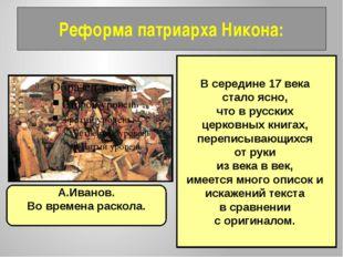 Реформа патриарха Никона: В середине 17 века стало ясно, что в русских церков