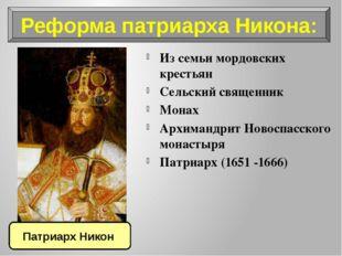 Из семьи мордовских крестьян Сельский священник Монах Архимандрит Новоспасско
