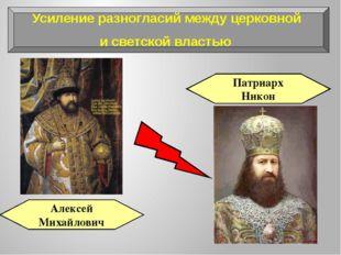 Усиление разногласий между церковной и светской властью Алексей Михайлович Па