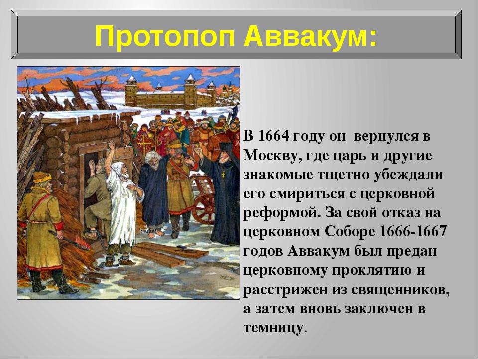 В 1664 году он вернулся в Москву, где царь и другие знакомые тщетно убеждали...