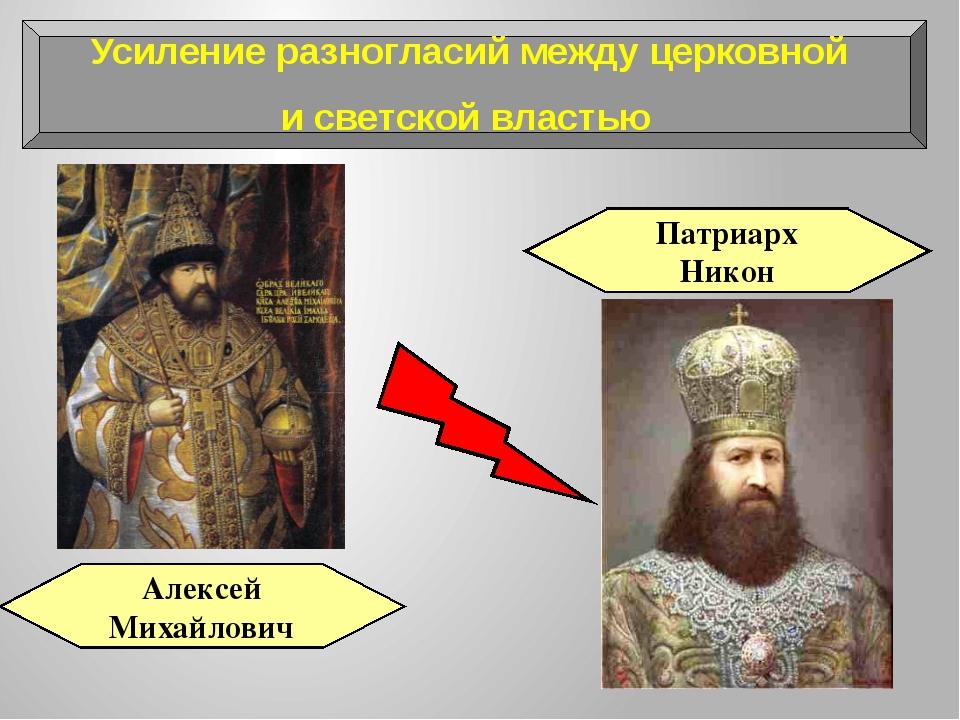 Усиление разногласий между церковной и светской властью Алексей Михайлович Па...