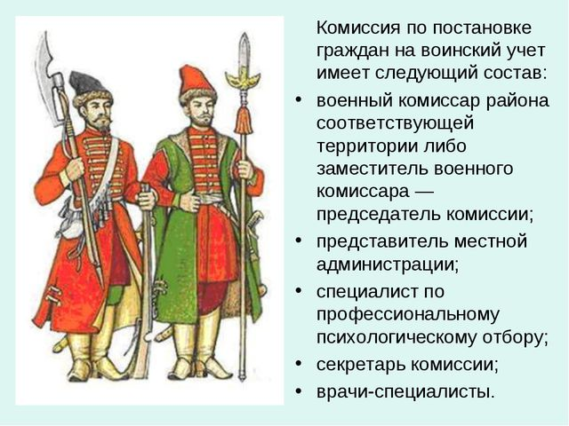 Комиссия по постановке граждан на воинский учет имеет следующий состав: воен...