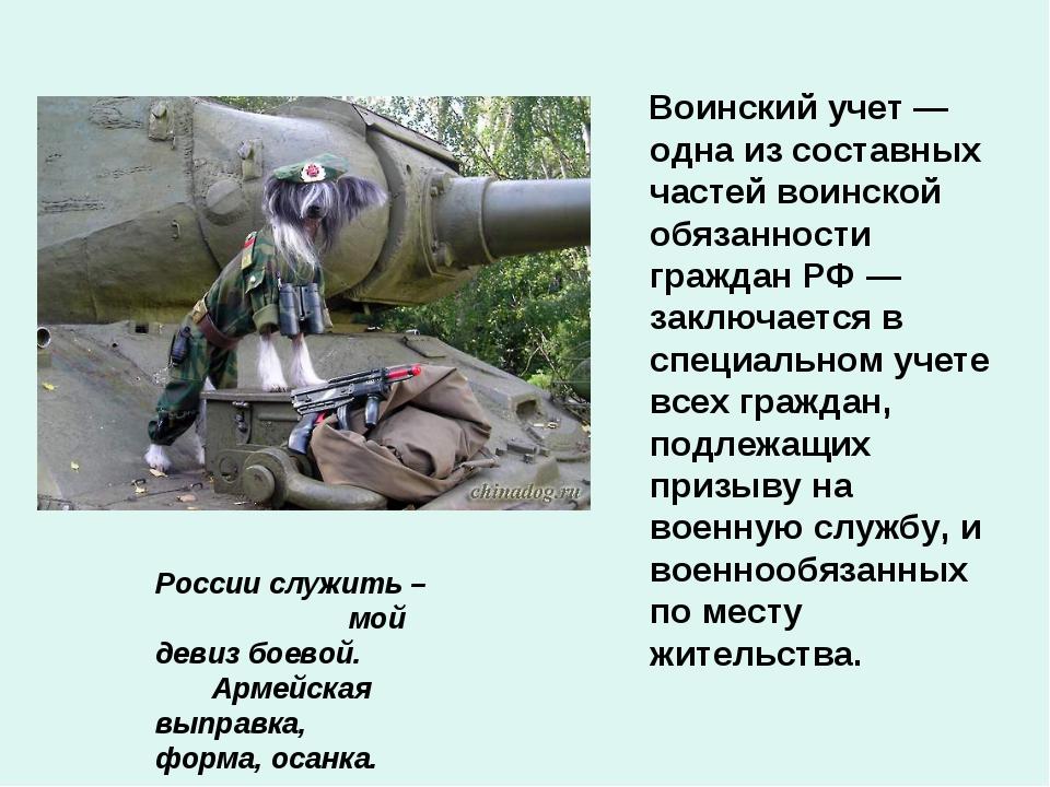 Воинский учет — одна из составных частей воинской обязанности граждан РФ — з...